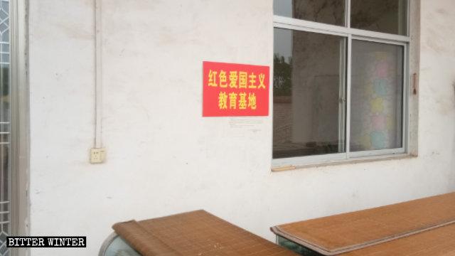 紅色愛國主義教育基地的牌子