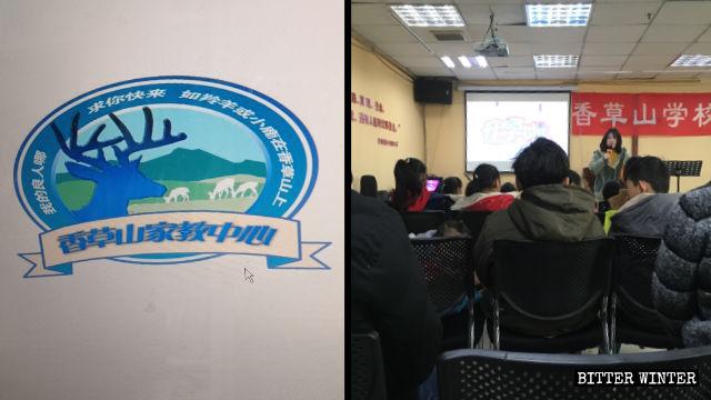 香草山學校標誌、學校內景(左為知情人提供,右為記者拍攝)