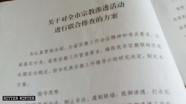 吉林省某地《關於對×市宗教滲透活動進行聯合排查的方案》