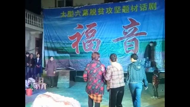 餘干縣文藝團在江西各村表演的話劇《福音》現場(知情人提供)