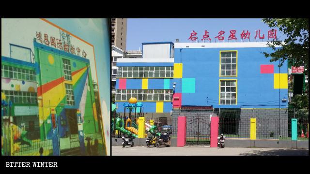 「鴻恩國際幼教中心」改名為「啟點明星幼兒園」