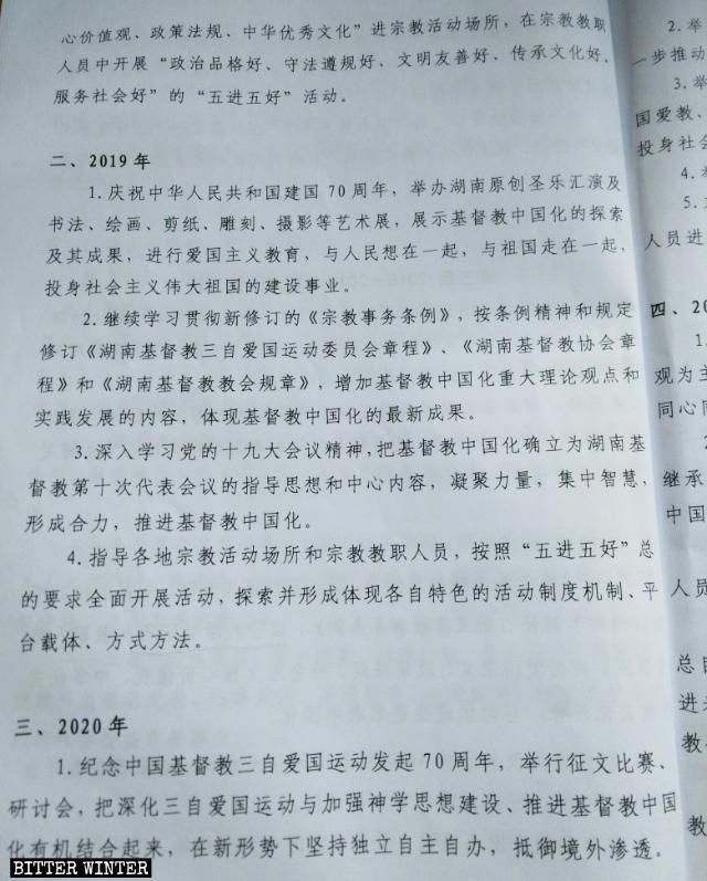《推進基督教中國化湖南五年工作規劃綱要》部分內容