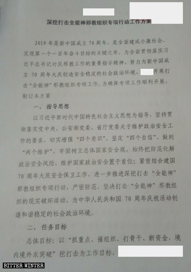 打擊全能神教會專項行動的祕密文件(節選)