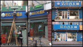 內地回民受中共打壓日益嚴重 恐成下一個「維吾爾族」