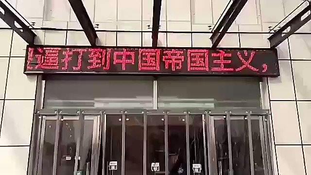 高陽縣醫院急診科LED屏出現的反華言論(網絡圖片)