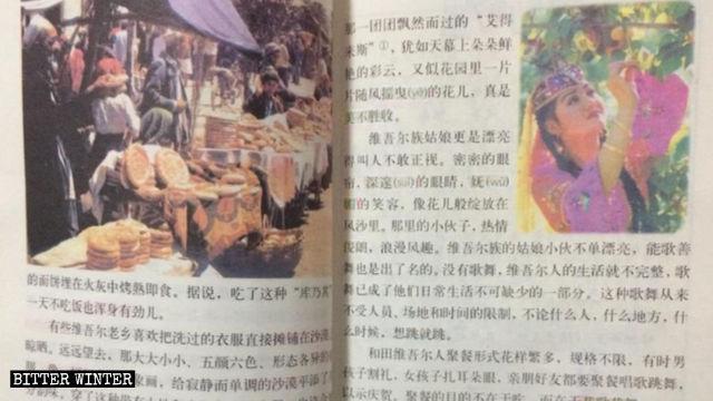 《和田的維吾爾人》原先的課文中配有維吾爾族圖片