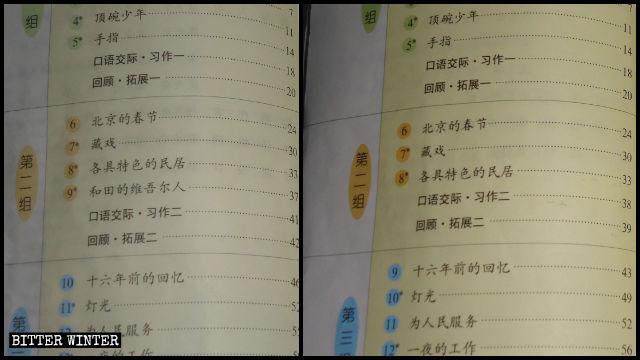 陝西省一家長提供的課本目錄對比,《和田的維吾爾人》已經不在目錄中