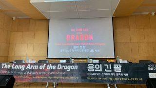 韓國首爾《寒冬》電影首映式