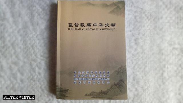 《基督教與中華文明》封面