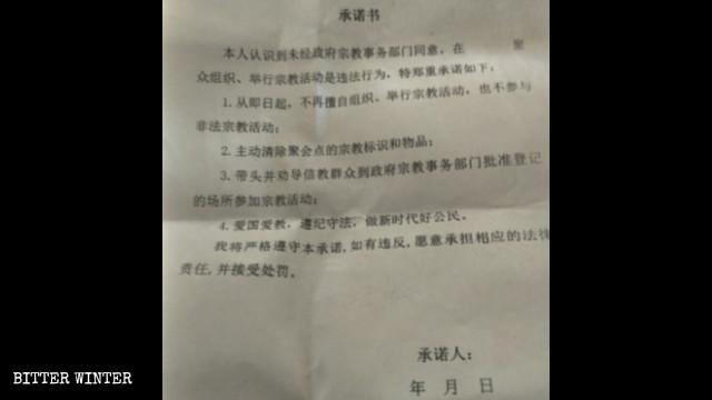 信徒被迫簽署所謂的「承諾書」,保證不再組織家庭聚會