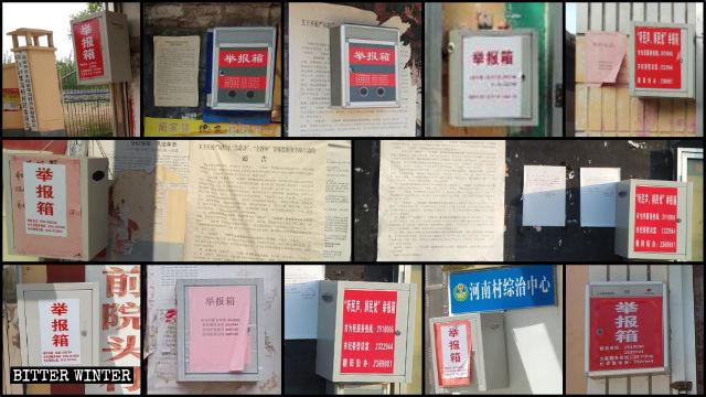 遍佈各村的舉報箱和通告,煽動民眾舉報法輪功和全能神教會