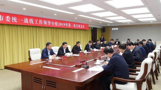 吉林省長春市統戰部領導小組開會落實工作(網絡圖片)