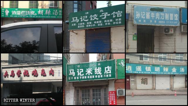 回民區商鋪的阿拉伯文標誌被清除或遮蓋