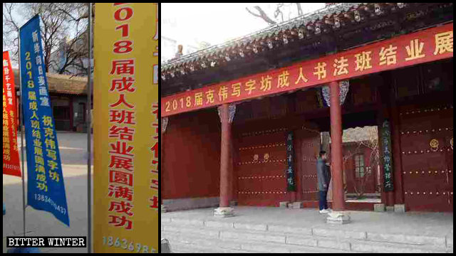大雲寺被用作書法展覽館