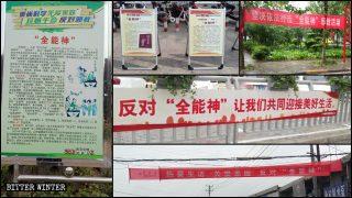河南省加大輿論宣傳打壓全能神教會 半年逾300名基督徒遭捕