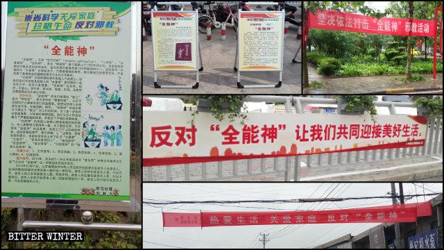 河南省各地街道、社區遍佈著抹黑、打擊全能神教會的橫幅和宣傳板