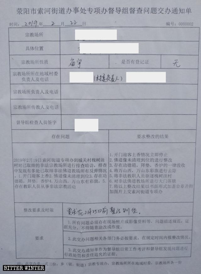 滎陽市索河街道辦事處專項辦督導組下發的督查問題通知單