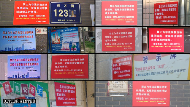 鄭州市人流量多的地方張貼的鼓勵市民舉報非法宗教聚會場所的宣傳牌
