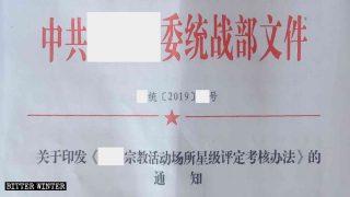 河南省某縣下發的《××縣宗教活動場所星級評定考核辦法》