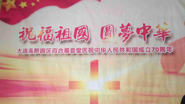 一教堂門口的《歌頌祖國 圓夢中華》宣傳圖(知情人提供)