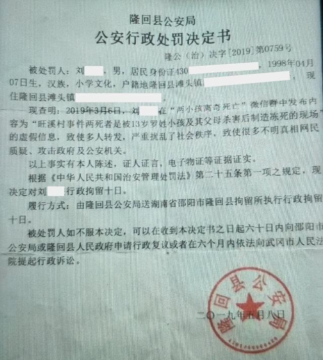湖南兩男童裸死溪中疑他殺 警荒唐死因結案再拘上訪家屬、抗議民眾
