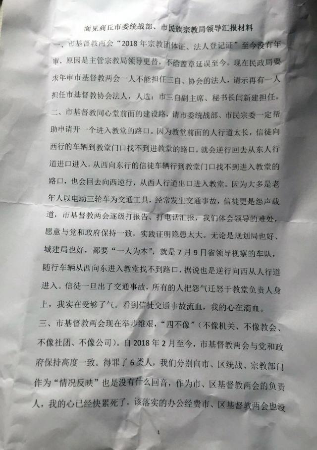 宋永生的遺書(微信圖片/RFA)