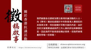 徵集香港民主示威相關稿件活動——長期
