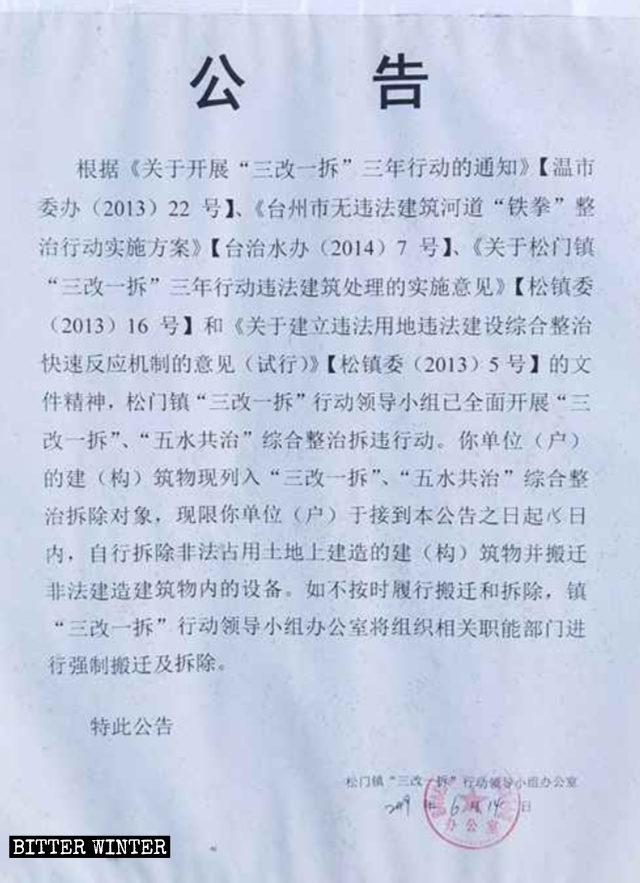 政府拆除觀音堂通告