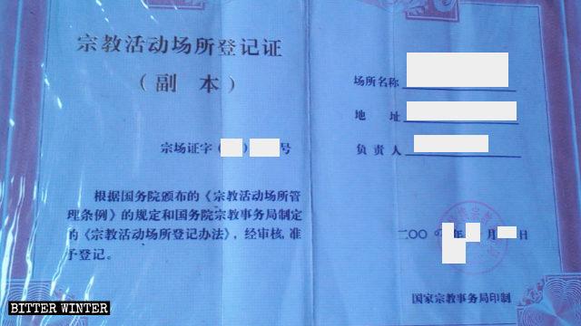 教堂的宗教活動場所登記證
