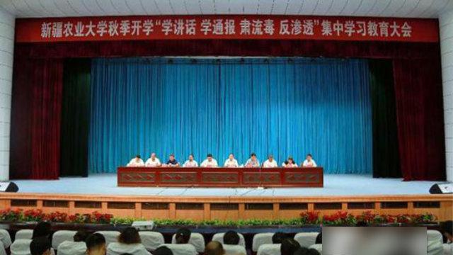 新疆農業大學「學肅反」學習教育大會(網絡圖片)