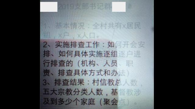 一政府官員收到要求摸清當地五大官方認可宗教信徒底數的通知(微信截圖)