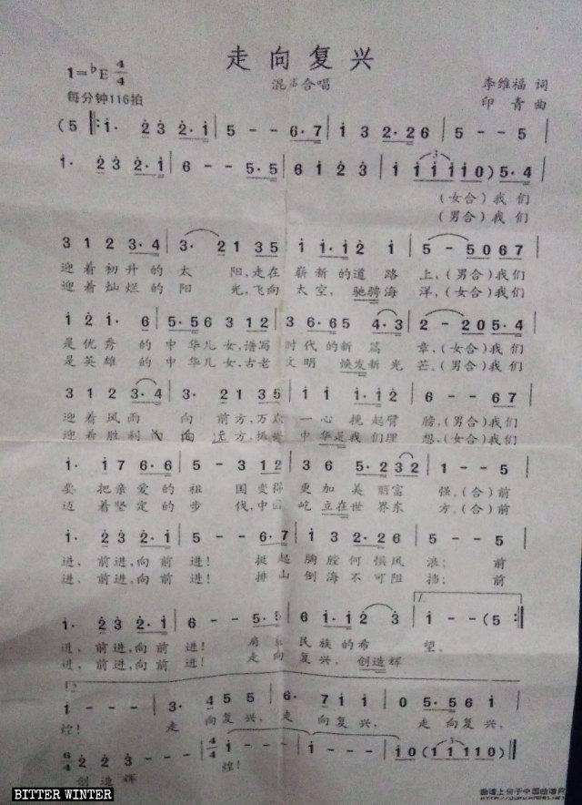 教堂合唱團被要求唱的紅歌《走向復興》歌譜