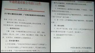 阻斷香港示威物援 運港快遞違禁品大增違反即按反恐法處理