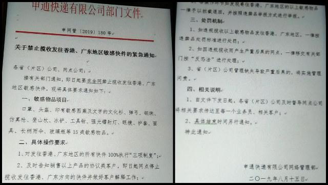 申通快遞公司關於禁止攬收發往香港、廣東地區敏感快件的緊急通知(微信圖片)