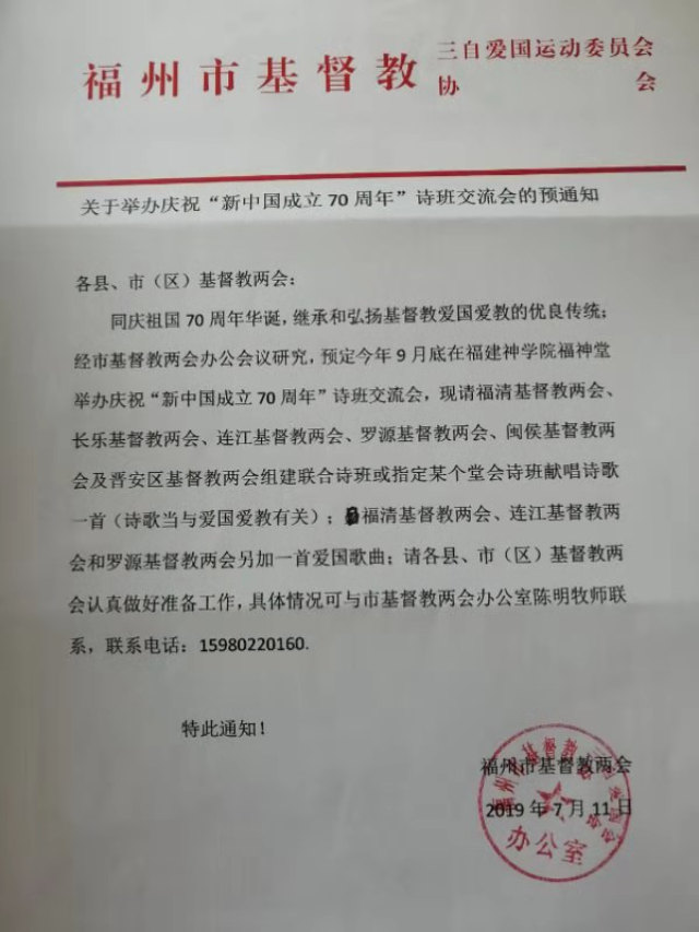 福州市政府下發的《關於舉辦慶祝「新中國成立70週年」詩班交流會的通知》(知情人提供)