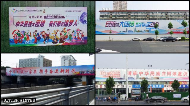 「中華民族一家親」「中華民族大團結」等宣傳海報遍佈鄭州大街小巷