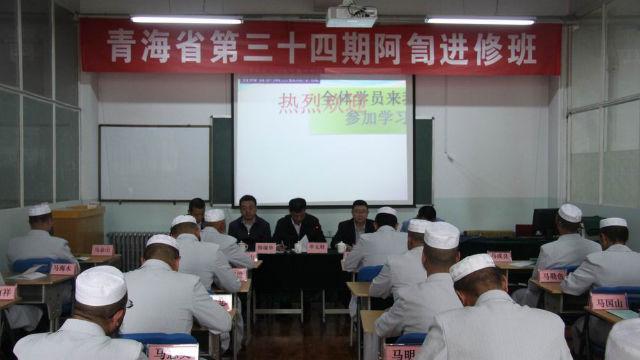 青海省25座清真寺的阿訇在阿訇進修班學習黨政思想(網絡圖片)
