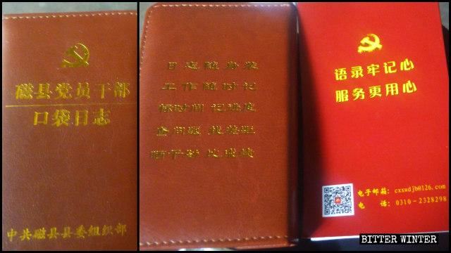 《黨員幹部口袋日誌》筆記本,背面寫著「日誌隨身裝,工作隨時記,曬幹勁、比成績」等口號