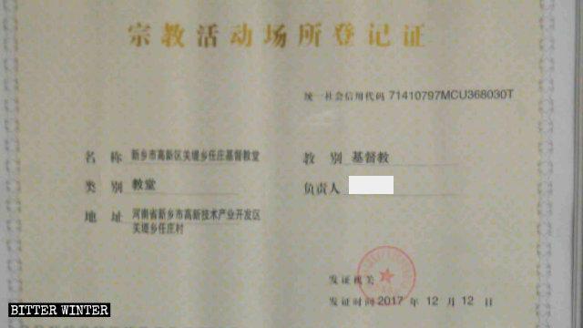 新鄉市關堤鄉三自教堂的宗教活動場所登記證