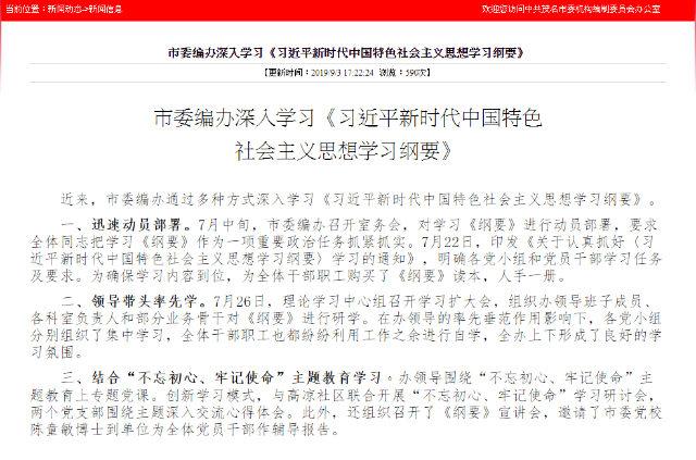 廣東茂名市委編辦人手一本深入學習《習近平新時代中國特色 社會主義思想學習綱要》的報道(網站截圖)