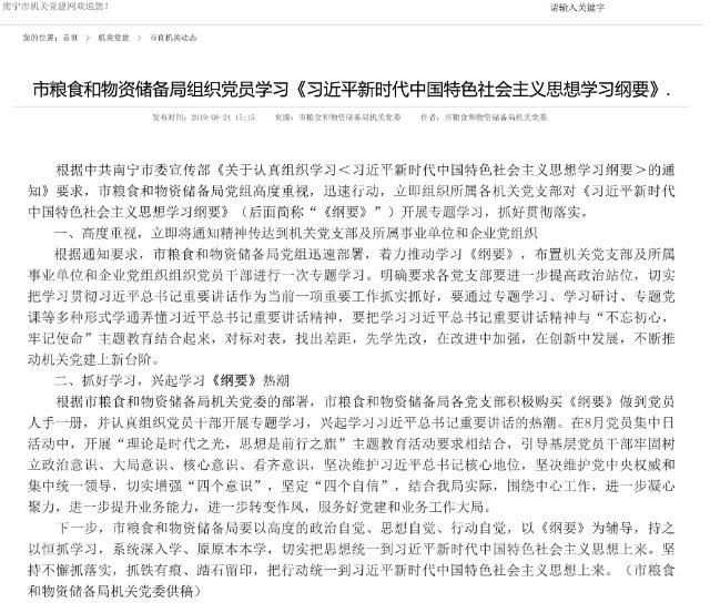 廣西省南寧市糧食和物資儲備局組織黨員學習《習近平新時代中國特色社會主義思想學習綱要》的報導(網站截圖)