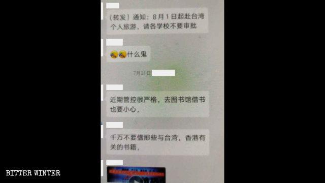 微信群裡關於停止審批個人赴臺旅遊的通知