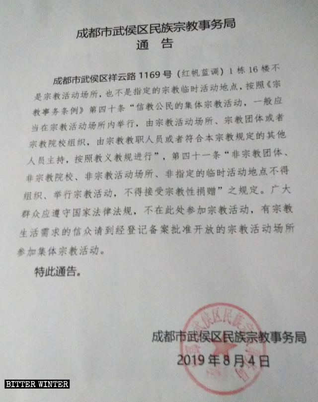 國慶維穩重創家庭教會掠萬本聖經 官員:共產黨不讓信主你就信不成