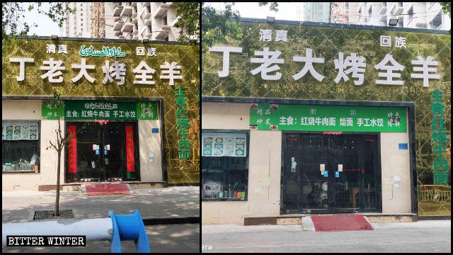 新鄉市回民餐館門楣上的阿文標誌被拆除