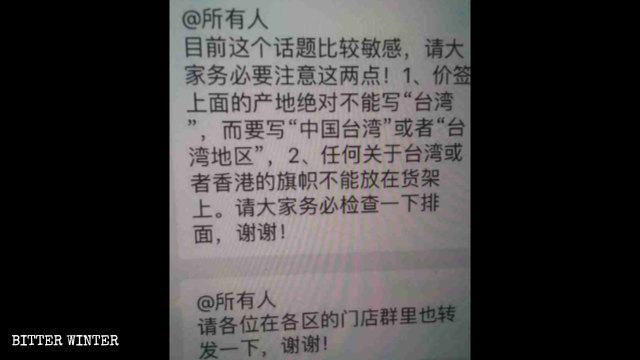 某家樂福超市關於下架香港、臺灣旗幟的通知