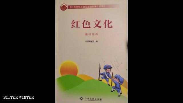 江西省「紅色文化」幼兒主題教材