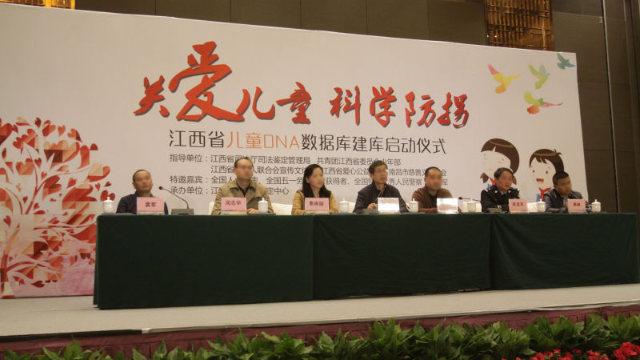 江西省以防拐之名建立首個兒童DNA數據庫(網絡圖片)