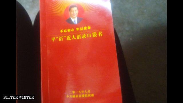 河北磁縣縣委組織部編印了《平「語」近人語錄口袋書》