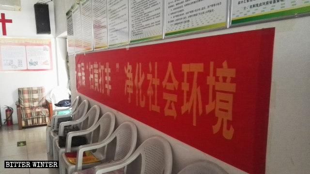 鄭州市馮莊教堂掛起了「掃黃打非」的條幅和展板