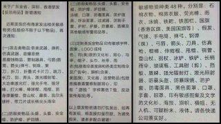 香港禁寄物品升至百餘種波及澳門、臺灣 郵寄手套、門鈴被捕
